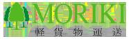 大阪を中心に24時間対応している軽貨物運送会社 株式会社モリキ