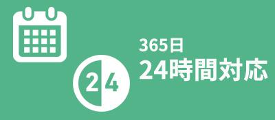 365日24時間対応
