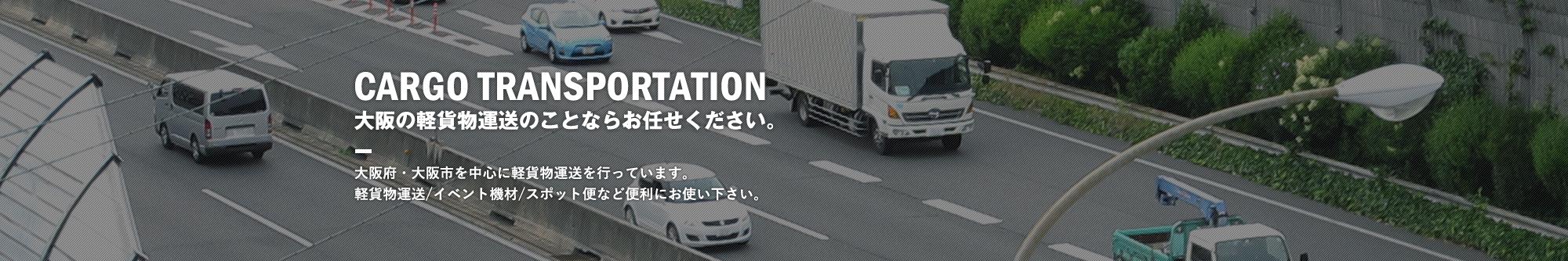 大阪で軽貨物運送のことならモリキにお任せください。大阪府・大阪市を中心に軽貨物運送を行っています。軽貨物運送、イベント機材、スポット便など便利にお使いください。